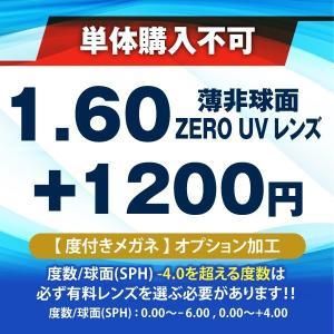 1.60薄非球面レンズ ZERO UV レンズ (2枚セット) nare-megane