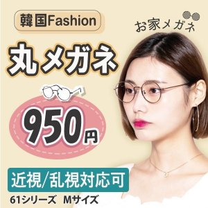 家メガネ 丸メガネ 度付き 度なし 近視 乱視 61シリーズ|nare-megane