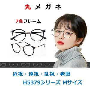 家メガネ 丸メガネ 度付き 度なし 近視 乱視 H5379|nare-megane