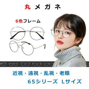 家メガネ 丸メガネ 度付き 度なし 近視 乱視 65シリーズ|nare-megane