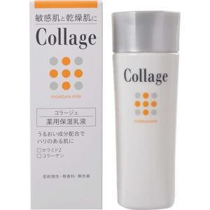 コラージュ 薬用保湿乳液 80ml