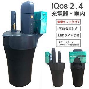EZblu アイコス3 充電器 iqos マルチ multi充電器 アイコス充電器 車用 灰皿 急速...