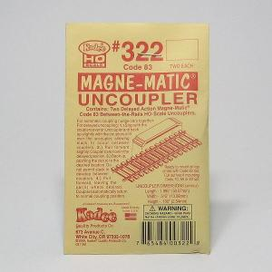 ケーディー KD NO.322 HO用 アンカプラー (コード83用) (レール間用/突放可能) (2個入)|narrow-gauge-shop