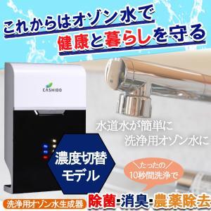 瞬時にオゾン水が生成される 洗浄用 オゾン水生成器 濃度切り替えモデル OH6800-C-XW2-1 残留農薬 除去 除菌効果 鮮度保持 消臭効果 うがい 手洗い|narugen
