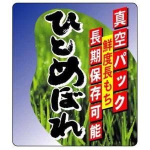 【真空パック】 29年産  秋田県産ひとめぼれ 普通栽培 調...