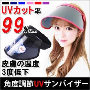 【あすつく】UVカット つば広 サンバイザー 自転車通勤 紫外線対策 uvカット帽子 ウォーキング ...