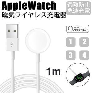 Apple Watch 充電ケーブル アップルウォッチ マグネット式 充電器 Qi 急速 ワイヤレス...