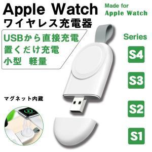 Apple Watch キーホルダー式 充電器 アップルウォッチ マグネット式 充電器 Qi 急速 ...