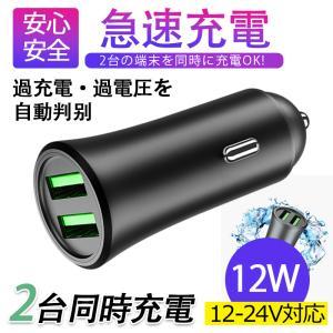 USB シガーソケットミニ 超小型2ポートUSB充電器 12v/24v車載用品 3.1A /4.8A...