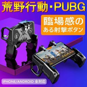荒野行動 PUBG mobile コントローラ タブレット スマホ ゲームパッド 位置調整可能 指サ...
