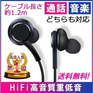 イヤホン カナル型 有線 サムスン Android 対応 高音質 軽量 マイク付き インナーイヤー型...