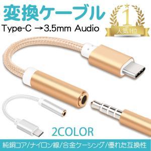 Type-C 変換 アダプタ イヤフォンジャック 3.5mm イヤホン オーディオ