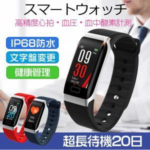 スマートウォッチ スマートブレスレット Line通知 IP68防水 USB急速充電 心拍計 血圧 歩...