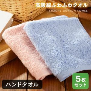 タオル ハンドタオル 5枚セット 世界三大コットン 高級綿 ポイント消化 送料無料|nashglobal