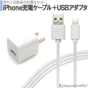 iPhone充電器セット ACコンセント 充電ケーブル...
