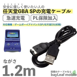 任天堂ゲームボーイアドバンスSP GBA 任天堂DS 充電ケーブル データ転送 急速充電 高耐久 断...