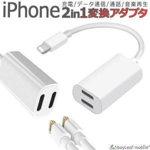iPhone イヤホン 変換 アダプタ ケーブル 2in1 アイフォン 充電 データ通信 通話 音楽...
