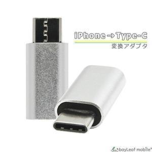 iPhone TypeC 変換 アダプタ 充電 データ転送 ミニサイズ 便利 オス メス アイフォン...
