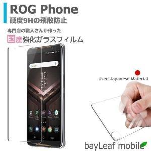 ROG Phone ログフォン 強化ガラスフィルム 液晶保護 旭硝子製  国産 飛散防止 硬度9H ...