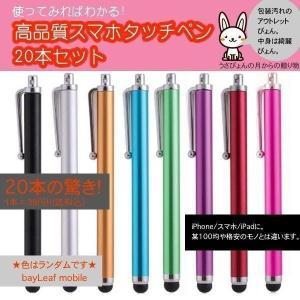 激安20本セット! タッチペン iPhone スマートフォン iPad タブレット スタイラス タッ...