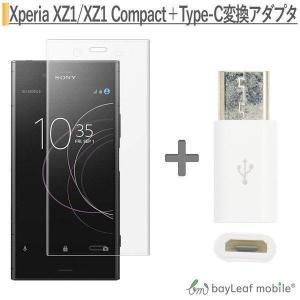 Xperia XZ1 Xperia XZ1 Compact ガラスフィルム 炭素 3D 全面吸着 d...