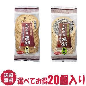 おせんべい 煎餅 米菓 センベイ おかき オカキ 菓子 おかし ナシオ