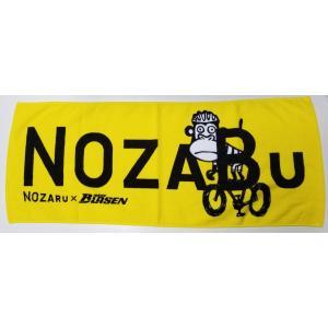 NOZABU タオル NOZARU BLASEN コラボ|nasublasen2012