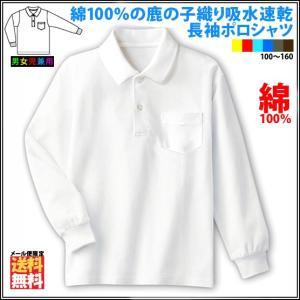 スクール ポロシャツ 長袖 綿100% 子供用 オフ白 男女兼用 鹿の子 吸水速乾 子供服 小学生制服 キッズ ジュニア|natalie-go
