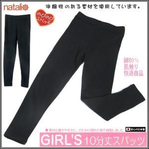 日本製 キッズ ジュニア 10分丈 レギンス 綿タイプ 子供用 オーバーパンツ スクールインナー 重ねばき|natalie-go