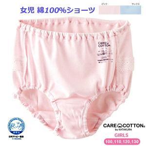 アトピー 乾燥肌 敏感肌対応 肌着 綿100% ガールズ ショーツ ケアコットン 肌ケアインナー 日本アトピー協会推薦品 下着 インナー natalie-go