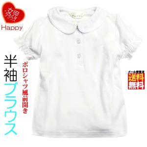 綿100% スクールブラウス 女児 半袖 丸襟 オフ白 前開き 左えりにHappy刺繍 キッズ 女子 女の子 スクール ポロシャツ風|natalie-go