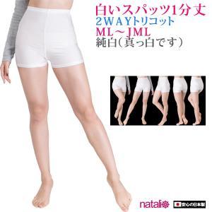 日本製 スパッツ 1分丈 白 2WAYトリコット 吸汗速乾 ML-JML フィットネス エアロビクス ヨガウエア ジャズダンス 舞踊など|natalie-go