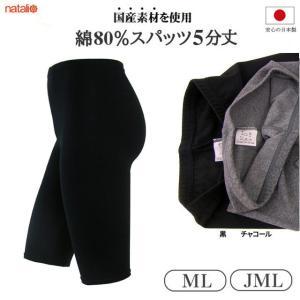 日本製 スパッツ 5分丈 ML/JML 黒 チャコール 透け難い綿80%素材 レギンス スポーツウェアー 冷え性対策 ヨガウエア|natalie-go