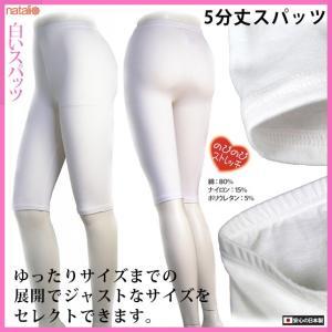 日本製 スパッツ 白 5分丈 綿80% オフ白 レディース レギンス スポーツウェアー 冷え性対策 ヨガウエア フィットネス|natalie-go