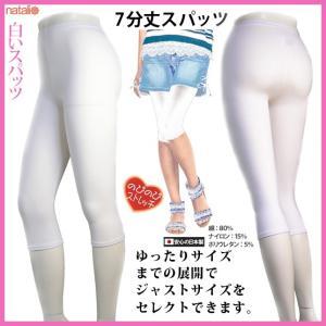 日本製 スパッツ 白 7分丈 綿80% オフ白 レディース レギンス スポーツウェアー 冷え性対策 ヨガウエア フィットネス|natalie-go