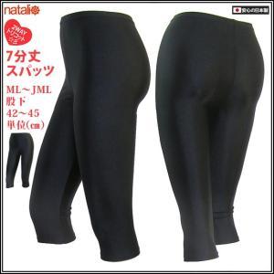 日本製 レギンス 7分丈 黒 2WAYトリコット 吸汗速乾 ML-JML フィットネス エアロビクス ヨガウエア ジャズダンス 舞踊など|natalie-go