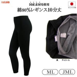 日本製 レギンス 10分丈 ML/JML 黒 チャコール 透け難い綿80%素材 スパッツ スポーツウェアー 冷え性対策 ヨガウエア|natalie-go
