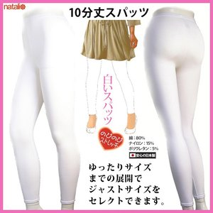 日本製 スパッツ 白 10分丈 綿80% オフ白 レディース レギンス スポーツウェアー 冷え性対策 ヨガウエア フィットネス|natalie-go