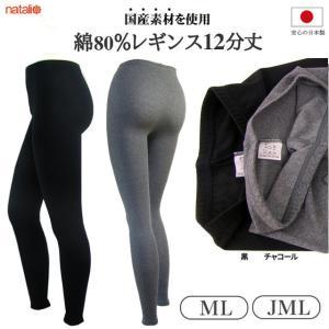 日本製 レギンス 12分丈 黒 チャコール 透け難い綿80%素材 スパッツ スポーツウェアー 冷え性対策 ヨガウエア|natalie-go