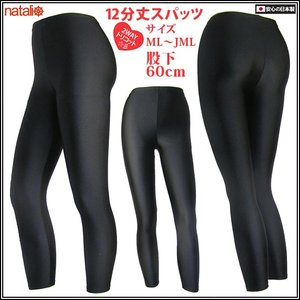 日本製 レギンス 12分丈 黒 2WAYトリコット 吸汗速乾 ML-JML フィットネス エアロビクス ヨガウエア ジャズダンス 舞踊など|natalie-go
