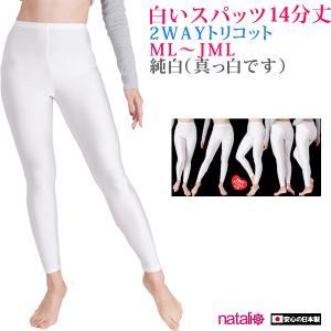 日本製 レギンス 14分丈 白 2WAYトリコット 吸汗速乾 ML-JML フィットネス エアロビクス ヨガウエア ジャズダンス 舞踊など|natalie-go