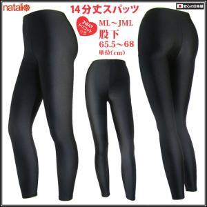 日本製 レギンス 14分丈 黒 2WAYトリコット 吸汗速乾 ML-JML フィットネス エアロビクス ヨガウエア ジャズダンス 舞踊など|natalie-go