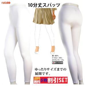 白いスパッツ10分丈・割り引き5枚セット ML(フリー)〜JML(フリー)日本製、綿タイプ・オフ白|natalie-go