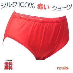 【在庫限り】シルク100% インナー ショーツ 赤 絹天竺素材 天竺ニット 絹100% シルクショーツ 冷え取り レディース パンツ natalie-go