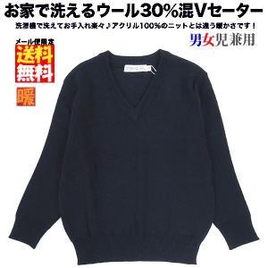 スクール Vネックセーター / ウール混 紺 男女児兼用 / スクールセーター キッズ 学生服 小学生制服|natalie-go