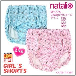 ジュニアショーツ キッズ ショーツ 2枚セット ■ 綿100% ピンク、サックスのかわいい2枚組 ■ 女児 女の子 下着 インナー パンツ 子供 natalie-go
