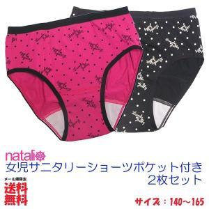 サニタリーショーツ 生理用ショーツ ジュニア 2枚セット / ポケット付き 子供 キッズ かわいい総柄、黒と赤 2枚組 / 綿混 生理用パンツ 女児|natalie-go