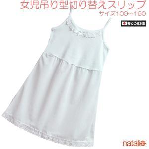 日本製 綿100% キッズ キャミソール スリップ / 子供 ガールズ ジュニア 女の子 ロング丈 スクール シミーズ インナー 肌着|natalie-go