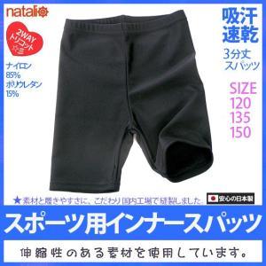 日本製 キッズ 子供用 吸汗速乾 スパッツ 3分丈 2WAYトリコット 黒 スポーツウェアー オーバーパンツ ジュニア ガールズ スクールインナー|natalie-go