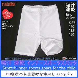 日本製 キッズ 子供用 吸汗速乾 スパッツ 3分丈 2WAYトリコット 白 スポーツウェアー オーバーパンツ ジュニア ガールズ スクールインナー|natalie-go